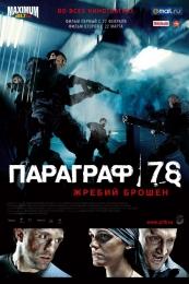 """Фильм """"Параграф 78: Фильм первый"""" (2007)"""