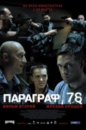 """Фильм """"Параграф 78: Фильм второй"""" (2007)"""