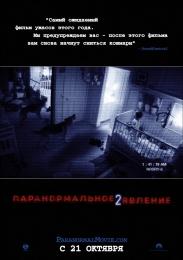 """Фильм """"Паранормальное явление 2"""" (2010)"""
