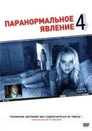 """Фильм """"Паранормальное явление 4"""" (2012)"""
