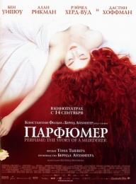 """Фильм """"Парфюмер: История одного убийцы"""" (2006)"""