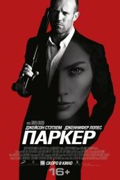 "Фильм ""Паркер"" (2013)"