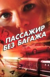 """Фильм """"Пассажир без багажа"""" (2003)"""