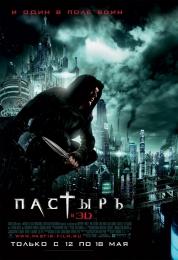"""Фильм """"Пастырь"""" (2011)"""