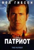 """Фильм """"Патриот"""" (2000)"""
