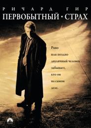 """Фильм """"Первобытный страх"""" (1996)"""