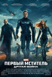 """Фильм """"Первый мститель: Другая война"""" (2014)"""