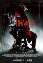 """Фильм """"Пила 4"""" (2007)"""
