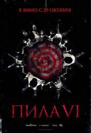 """Фильм """"Пила 6"""" (2009)"""