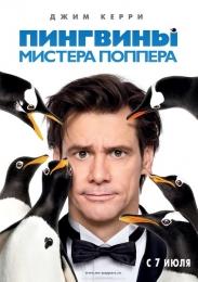 """Фильм """"Пингвины мистера Поппера"""" (2011)"""