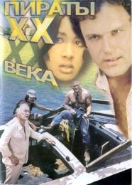 """Фильм """"Пираты ХХ века"""" (1979)"""