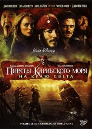 "Фильм ""Пираты Карибского моря: На краю Света"" (2007)"