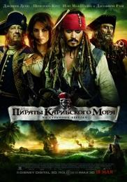 """Фильм """"Пираты Карибского моря: На странных берегах"""" (2011)"""