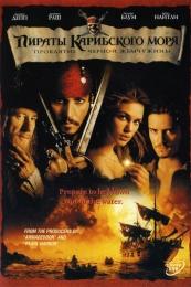 """Фильм """"Пираты Карибского моря: Проклятие Черной жемчужины"""" (2003)"""
