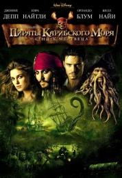 "Фильм ""Пираты Карибского моря: Сундук мертвеца"" (2006)"