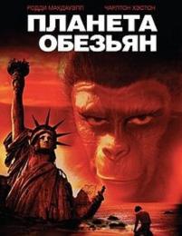 """Фильм """"Планета обезьян"""" (1968)"""