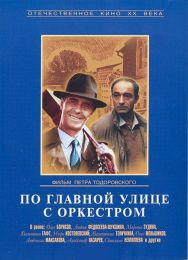 """Фильм """"По главной улице с оркестром"""" (1986)"""