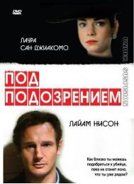 """Фильм """"Под подозрением"""" (1991)"""