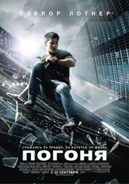 """Фильм """"Погоня"""" (2011)"""
