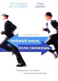 """Фильм """"Поймай меня, если сможешь"""" (2002)"""