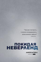 """Фильм """"Покидая Неверленд"""" (2019)"""