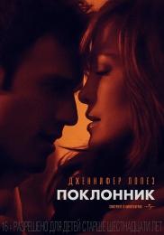 """Фильм """"Поклонник"""" (2015)"""