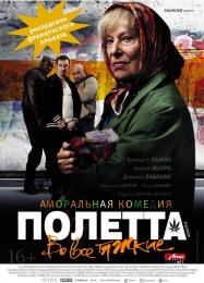 """Фильм """"Полетта"""" (2012)"""