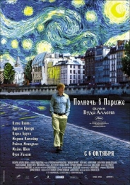 """Фильм """"Полночь в Париже"""" (2011)"""