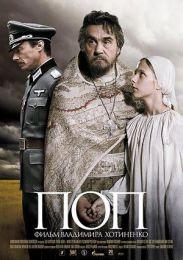 """Фильм """"Поп"""" (2009)"""