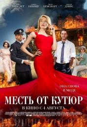 """Фильм """"Месть от кутюр"""" (2015)"""