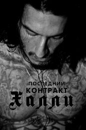 """Фильм """"Последний контракт Халли"""" (2017)"""