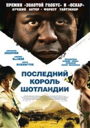"""Фильм """"Последний король Шотландии"""" (2006)"""