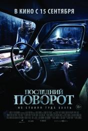 """Фильм """"Последний поворот"""" (2015)"""