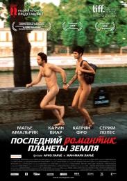 """Фильм """"Последний романтик планеты Земля"""" (2009)"""