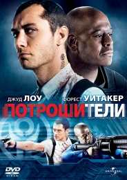"""Фильм """"Потрошители"""" (2009)"""