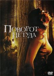 """Фильм """"Поворот не туда 3"""" (2009)"""
