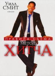 """Фильм """"Правила съема: Метод Хитча"""" (2005)"""
