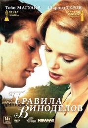 """Фильм """"Правила виноделов"""" (1999)"""