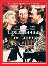 """Фильм """"Праздничная гостиница"""" (1942)"""