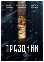 """Фильм """"Праздник"""" (2018)"""