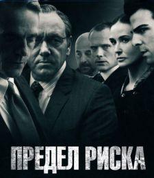 "Фильм ""Предел риска"" (2011)"