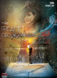 """Фильм """"Предмет обожания"""" (2014)"""