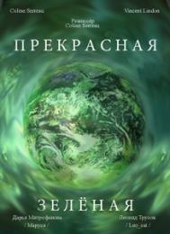 """Фильм """"Прекрасная зеленая"""" (1996)"""
