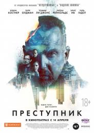 """Фильм """"Преступник"""" (2016)"""