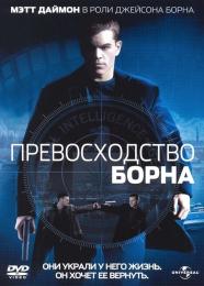 """Фильм """"Превосходство Борна"""" (2004)"""