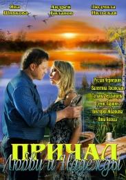 Фильм ''Причал любви и надежды'' (2013)