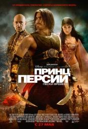"""Фильм """"Принц Персии: Пески времени"""" (2010)"""