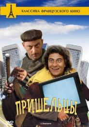 """Фильм """"Пришельцы"""" (1993)"""
