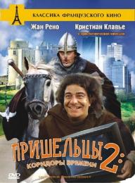 """Фильм """"Пришельцы 2: Коридоры времени"""" (1998)"""