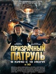 """Фильм """"Призрачный патруль"""" (2013)"""